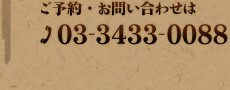 ご予約・お問い合わせは03-3433-0088